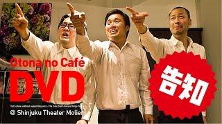 http://otonanocafe.com/ コントユニット「大人のカフェ」第5回単独公演...