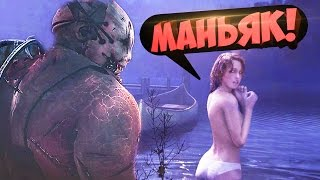 МАНЬЯК НАПАЛ НА ДВУХ ДЕВЧОНОК!? DEAD BY DAYLIGHT GAMEPLAY (HORROR)