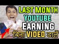 My Last Monthly Earning Income From Youtube Without Uploading Videos 2019 🔥🔥