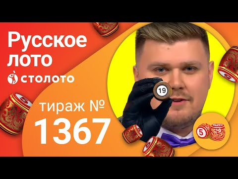 Русское лото 20.12.20 тираж №1367 от Столото