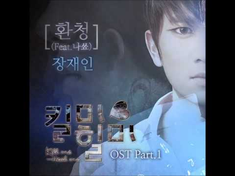 [Instrumental] Jang Jae In (장재인) - 환청 (Auditory Hallucination) [Kill Me Heal Me OST Part.1]