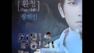 Instrumental Jang Jae In 장재인 환청 Auditory Hallucination Kill Me Heal Me OST Part 1