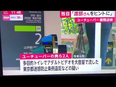 ニュース 2020年8月11日 今年6月、原宿駅の多目的トイレでアダルトビデオを大音量で流しユーチューバー2人を東京都迷惑防止条例違反の疑いで書類送検 アンジャッシュ渡部さんをヒントにやってみたと供述