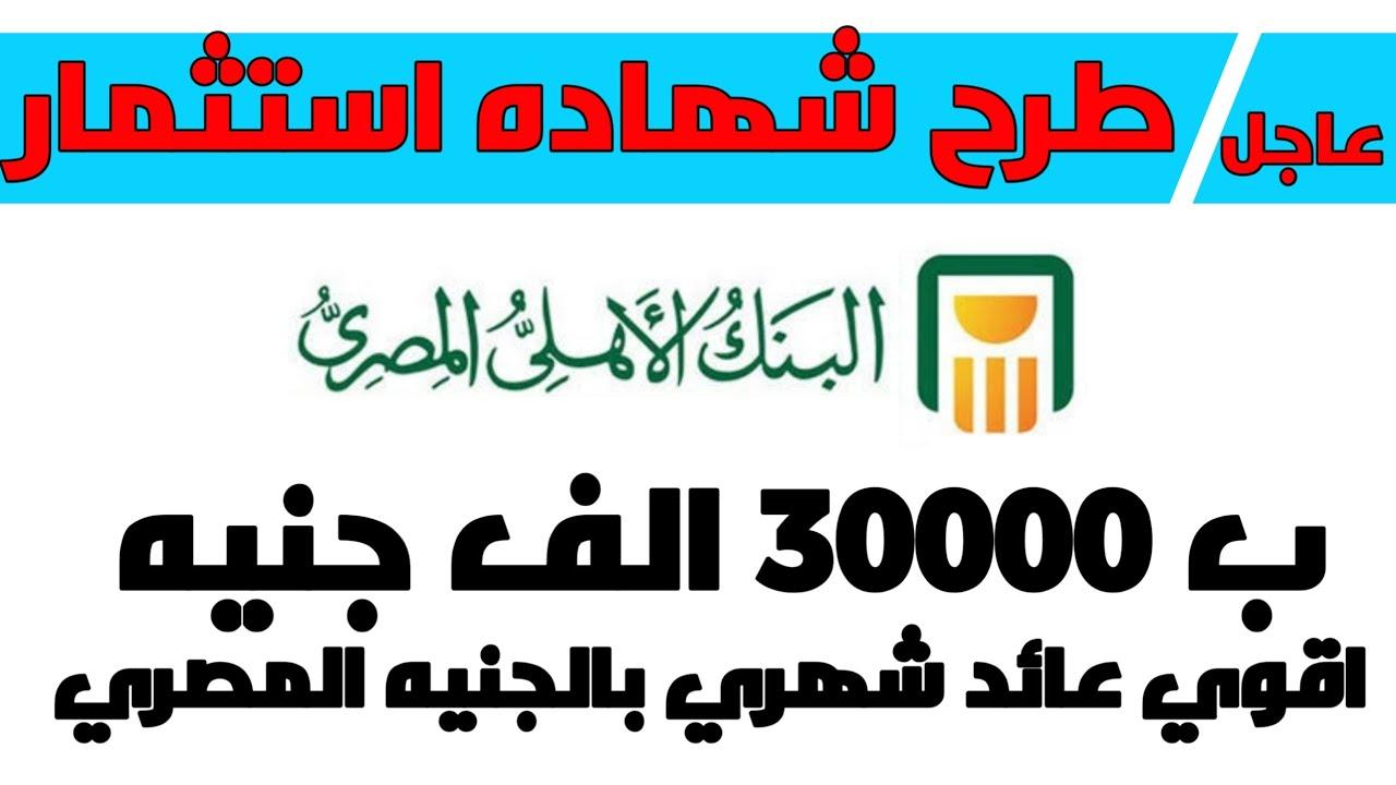 عاجل طرح شهاده استثمار بنك الاهلي المصري ب ٣٠ الف جنيه اعلي عائد شهري بالجنيه المصري