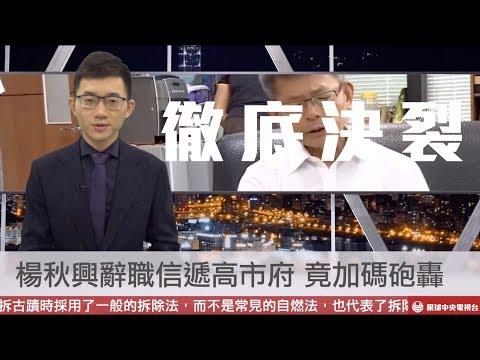 【央視一分鐘】楊秋興指韓國瑜選總統噁心 宜蘭林姿妙跳針竹蜻蜓|眼球中央電視台
