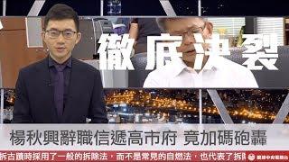 【央視一分鐘】楊秋興指韓國瑜選總統噁心 宜蘭林姿妙跳針竹蜻蜓 眼球中央電視台