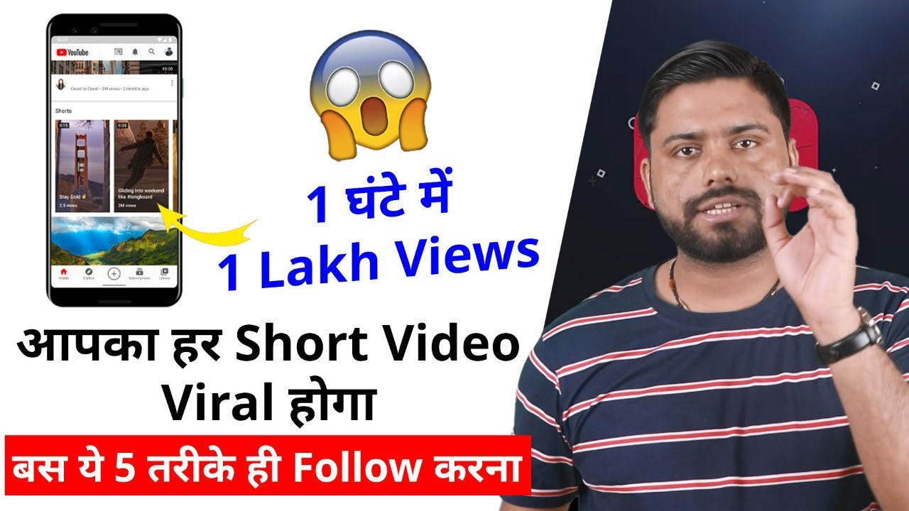 Top 5  - Tips Shorts Videos को Viral कैसे करे    How To Make Youtube Short Video Viral