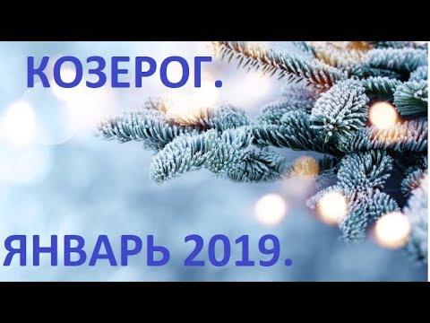 КОЗЕРОГ. Январь 2019. Общий Таро Прогноз.