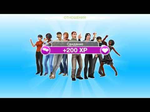 """""""Любовь витает в воздухе"""" Sims Freeplay"""