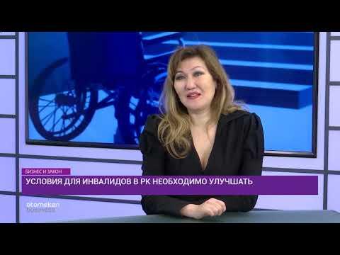 Условия для инвалидов в РК необходимо улучшать/Бизнес и закон (03.02.2019)