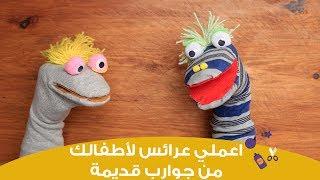 اعملي لطفلك عرائس مختلفة من جوارب قديمة | how to make puppet from socks