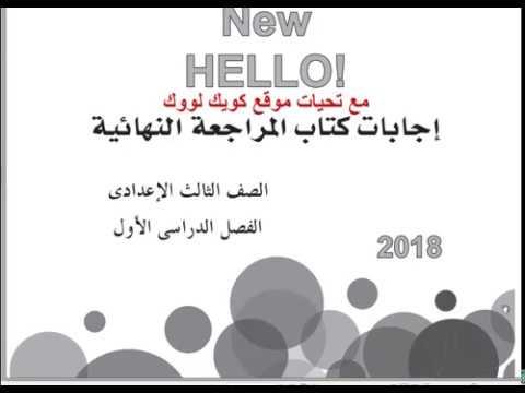 تحميل كتاب bit by bit للصف الثانى الاعدادى 2018