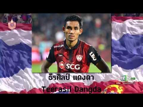 35 นักฟุตบอลทีมชาติไทยที่ดีที่สุด 2014-2016  Top 35 Thailand Nation Football Player 2014-2016