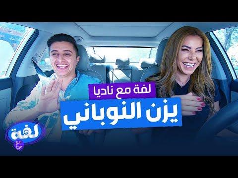 يزن النوباني - لفة مع ناديا الزعبي