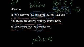 Марка 1:6. Уроки древнегреческого. Читаем и разбираем Новый Завет