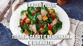 Салат с вешенками и шпинатом - видео рецепт