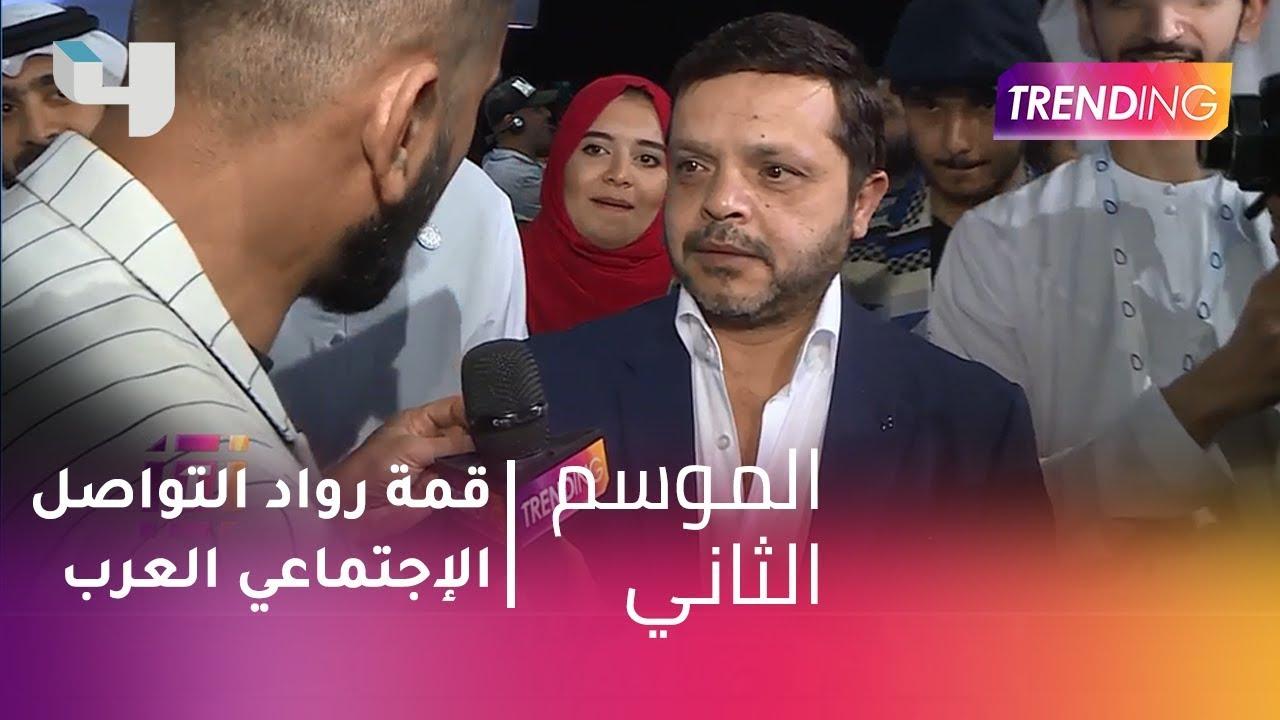 #MBCTrending في تغطية خاصة ل قمة رواد التواصل الإجتماعي العرب