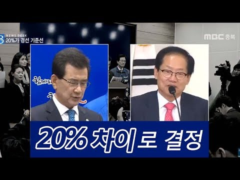 [6.13지방선거] '이시종이냐 오제세냐' 민주당 충북지사 후보 '20% 룰'로 결정 ㅣMBC충북NEWS