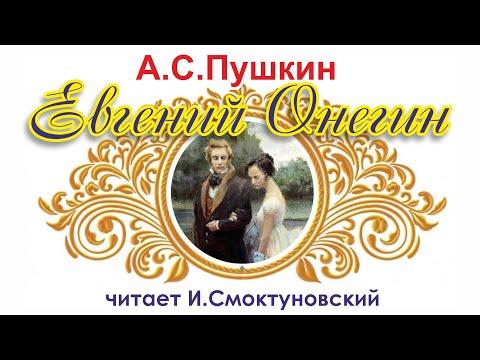 Евгений Онегин. А.С. Пушкин. Читает И. Смоктуновский. Аудиокнига без рекламы