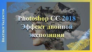 Photoshop CC 2018 Эффект двойной экспозиции