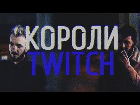 КОРОЛИ ТВИЧА | KINGS OF TWITCH