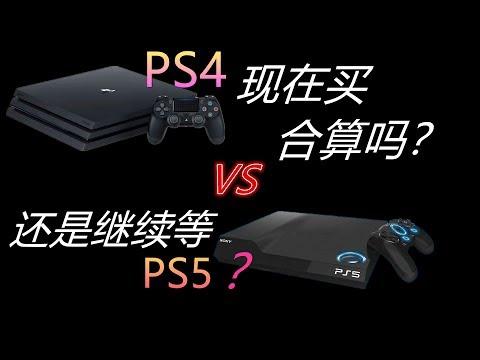 YAYA【看完你就懂】现在就买PS4?还是继续等PS5?