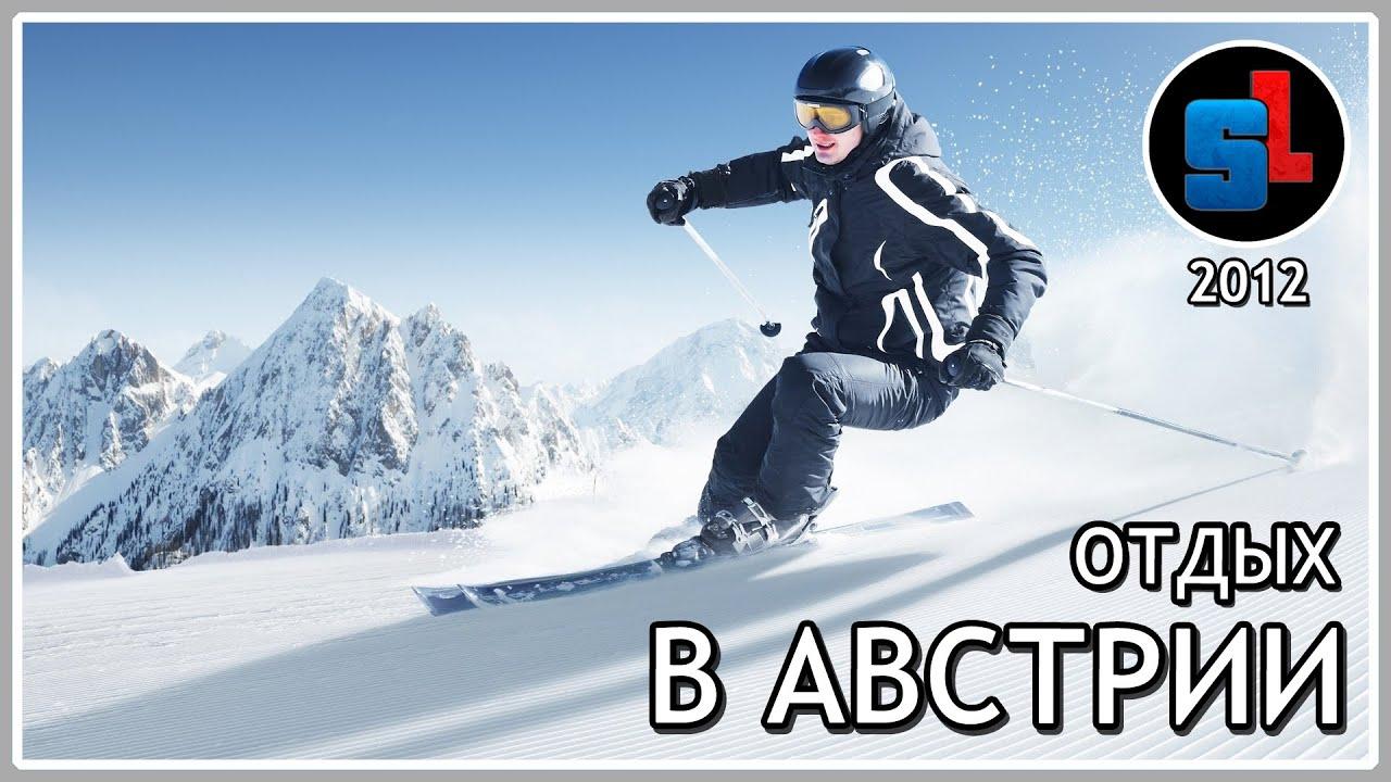 ОТДЫХ на горных лыжах В АВСТРИИ ◆ #RSsnow