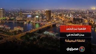 القاهرة في المركز العشرين بين أقل مدن العالم في تكلفة المعيشة (فيديوجرافيك)