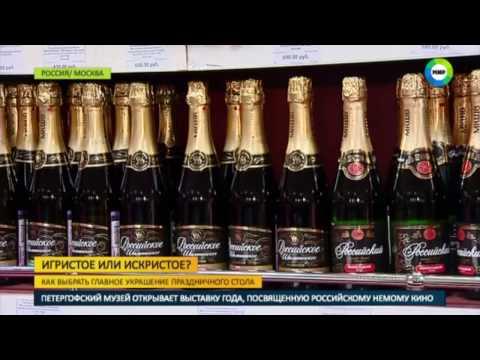 Как выбрать шампанское на праздник - МИР24