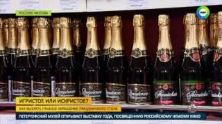 видео Шампанское Санто Стефано (Santo Stefano): описание, виды и цена