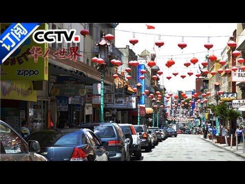《华人世界》 20160704 | CCTV-4
