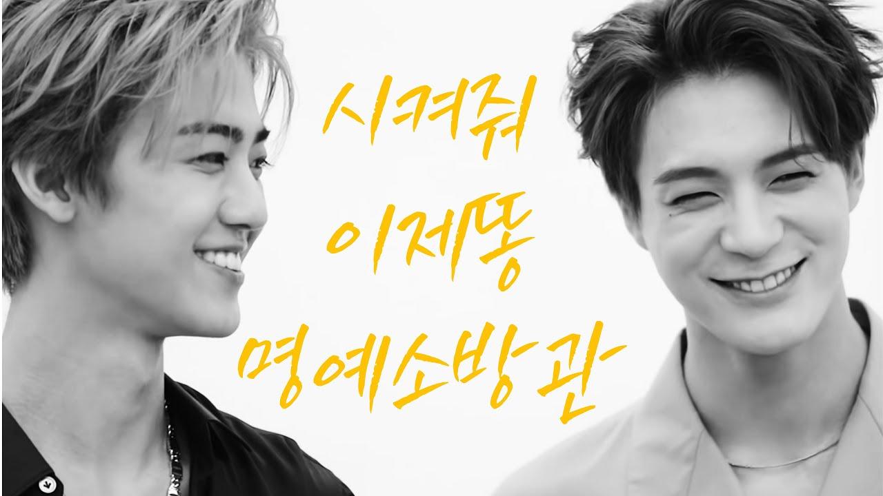 [NCT DREAM 재민 제노] 제똥이의 자존감 지킴이,나나👨🚒 // 시켜줘, 이제똥 명예소방관!