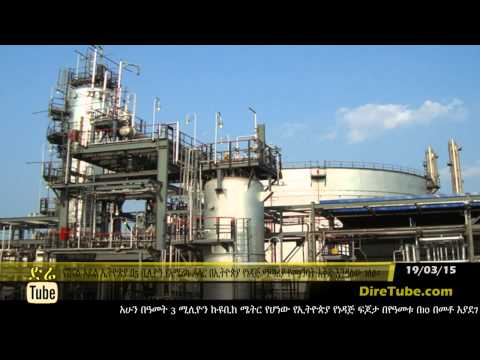 DireTube News - Oil marketer plans $5 bn refinery construction