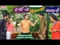 Jignesh Kaviraj || Hasi Na Udavso Amari || Coming Soon || Ekta Sound