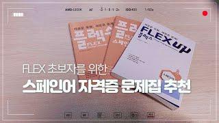 [FLEX] 전공자가 스페인어 자격증 설명+문제집 추천…