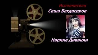 """Встреча"" Автор Саша Багдасаров"