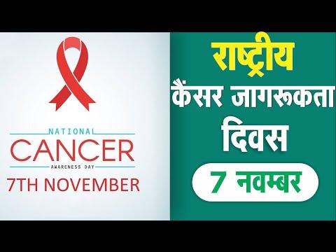 राष्ट्रीय कैंसर जागरूकता दिवस || National cancer awareness day