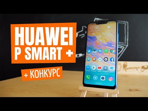 Обзор Huawei P Smart +