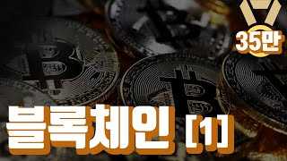 [TMook] 블록체인이란 1편_블록체인의 개념 Block Chain_The Concept of Block Chain