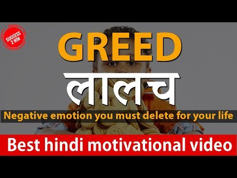 Greed (लालच) negative emotion you must  delete , hindi life changing motivational video