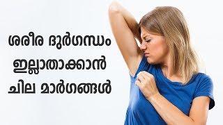 ശരീര ദുർഗന്ധം ഇല്ലാതാക്കാൻ ചില മാർഗങ്ങൾ | Home Remedy For Armpit Smell | Health Tips In Malayalam