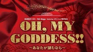 五反田タイガー 5th Stage featuring コモンシェア株式会社 『OH,MY GODDESS!!〜あなたが望むなら〜』 ▽チケット好評発売中!!! ≪チケットペイ+Famiパス≫ ...