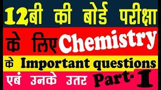 important question of class 12 chemistry