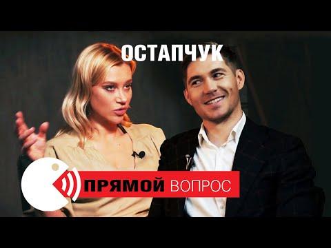 Владимир Остапчук: о новой девушке Кристине, первом поцелуе, походам к психологу и бывшей жене