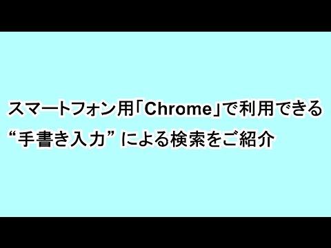 """スマートフォン用「Chrome」の利用できる """"手書き入力"""" による検索をご紹介"""