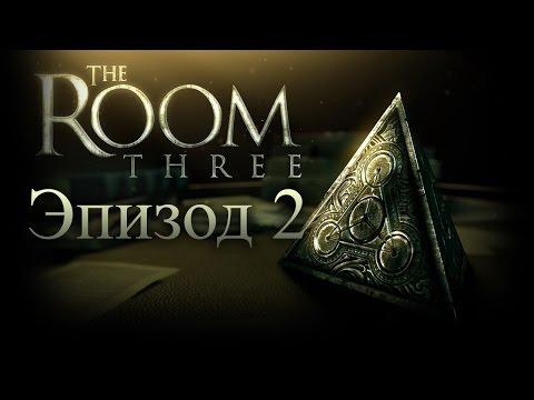 The Room Three - Эпизод 2 - Библиотека/Часовая башня