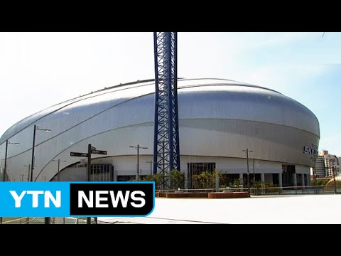 Korea's 1st domed baseball stadium opens in Seoul / YTN
