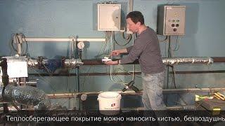 Магнитерм жидкая теплоизоляция - теплоизоляционная краска - теплоизоляция для труб, трубопроводов(Строймаркет