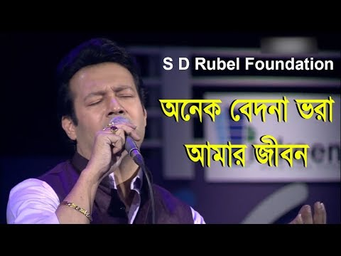 Onek Bedona Vora ( অনেক বেদনা ভরা) Live Performance By S D Rubel