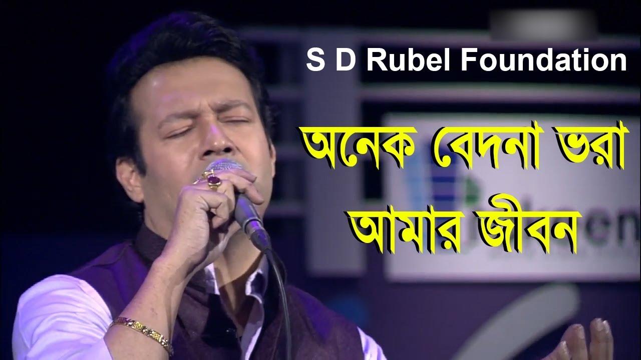 Download Onek Bedona Vora ( অনেক বেদনা ভরা) Live Performance By S D Rubel
